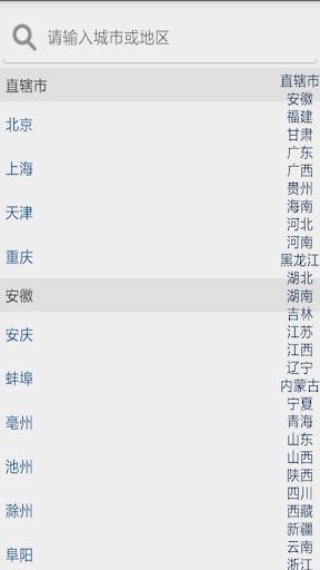 玩免費天氣APP|下載中国空气质量预报 app不用錢|硬是要APP