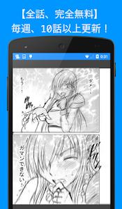 【無料マンガ】蒼い世界の中心で screenshot 1