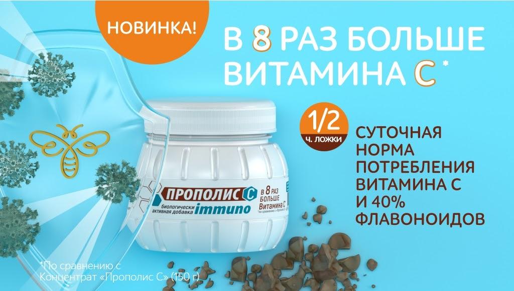 «Прополис С immunо»: витамина С стало больше в 8 раз*!