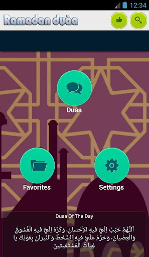 ادعية رمضان 2015