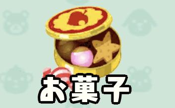 お菓子のバナー画像