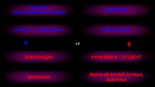 УГАДАЙ МЕЛОДИЮ screenshot 5