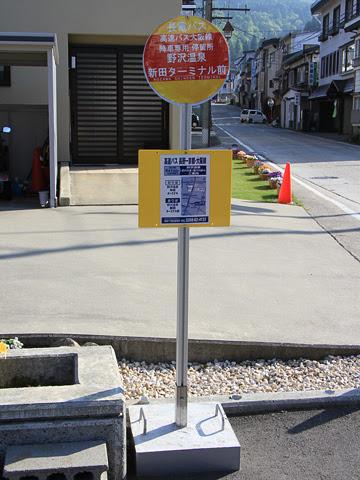 南海バス「サザンクロス」長野線 ・477 野沢温泉新田ターミナルバス停