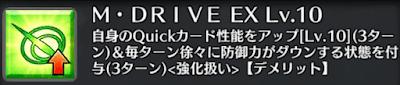 M・DRIVE[EX]