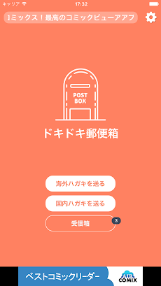 ドキドキ郵便箱のおすすめ画像1
