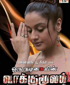 Oru Nadigaiyin Vaakkumoolam poster