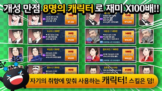 한판맞고 - 정통 고스톱의 원조 - screenshot thumbnail