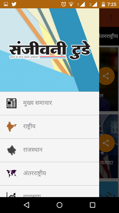 Hindi news – Sanjeevni Today- screenshot