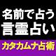 名前で占う言霊占い【カタカムナ占い】 APK