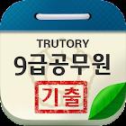 9급 공무원 시험 기출문제 icon