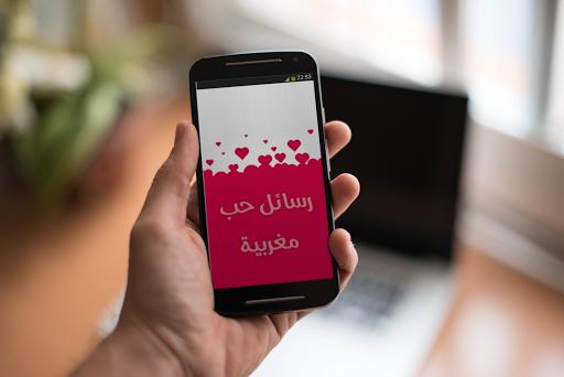 رسائل حب مغربية بدون أنترنت