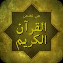 قصص القران الكريم icon