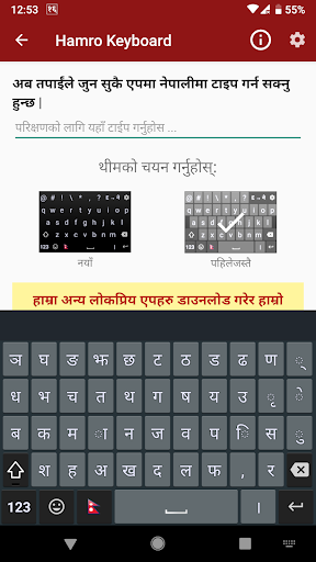 Hamro Nepali Keyboard 5.1.12 screenshots 1