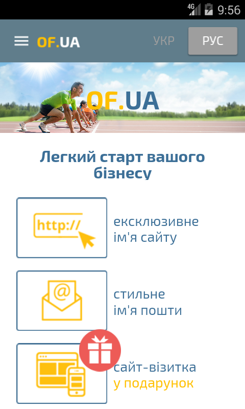 OF.UA- screenshot