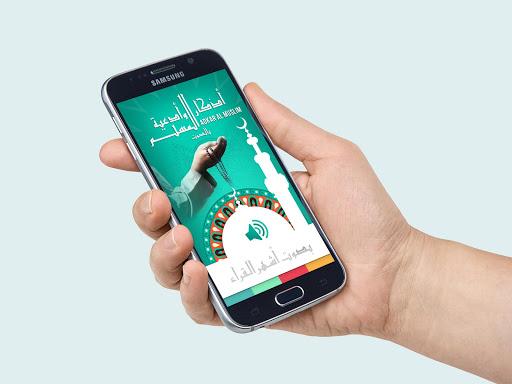 أذكار وأدعية المسلم دون أنترنت
