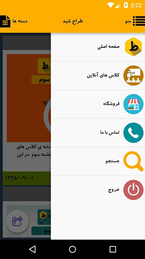 ‫طراح شید‬‎- screenshot
