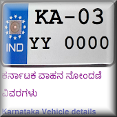 Karnataka Vehicle Details RTO.