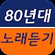 80년대 노래듣기 - 추억의 가요 무료듣기 Download for PC Windows 10/8/7