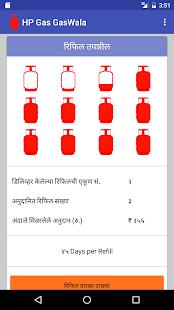 HP Gas GasWala- screenshot thumbnail