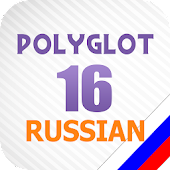 Polyglot 16 Full - Russian language lessons, tests