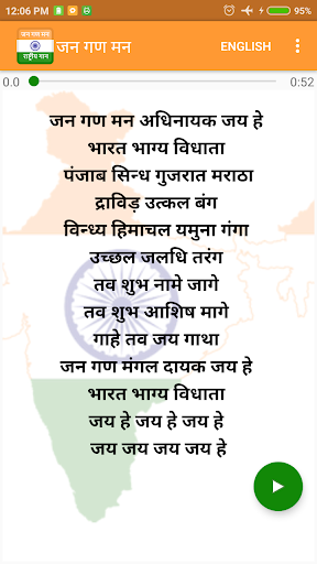 Jana Gana Mana ( National Anthem 2019 ) 1.7 screenshots 2
