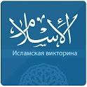 Ислам. Викторина icon