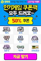 Screenshot of 겜톡톡 - No.1 모바일 게임 SNS