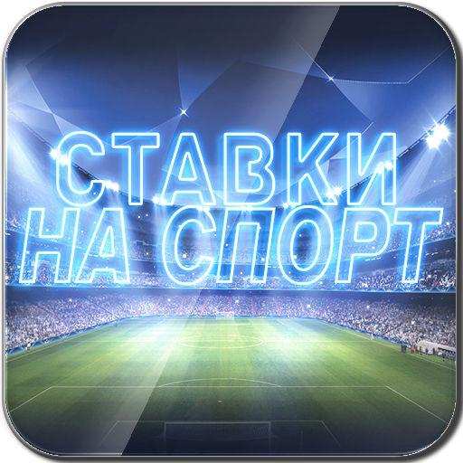 Спортивные ставки app (apk) free download for Android/PC/Windows