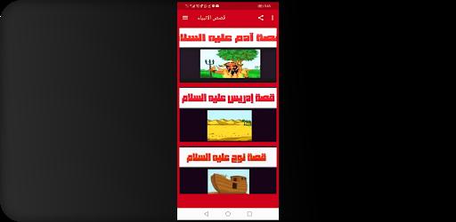 قصص الانبياء screenshot 3