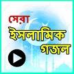 ইসলামিক গজল ভিডিও(Islamic Gojol Bangla) APK