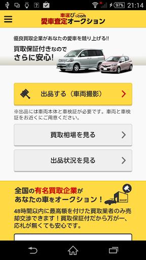 愛車査定オークション