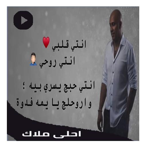 اغنيه احلى ملاك 2018