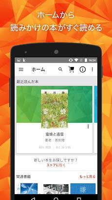 楽天Kobo:電子書籍/小説・漫画・雑誌・無料本が読める!のおすすめ画像2