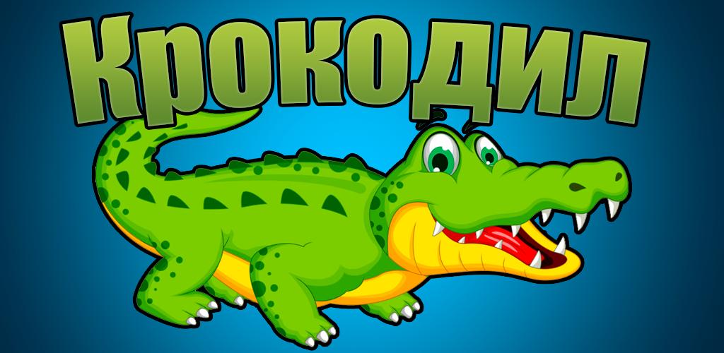 Картинка игра крокодил