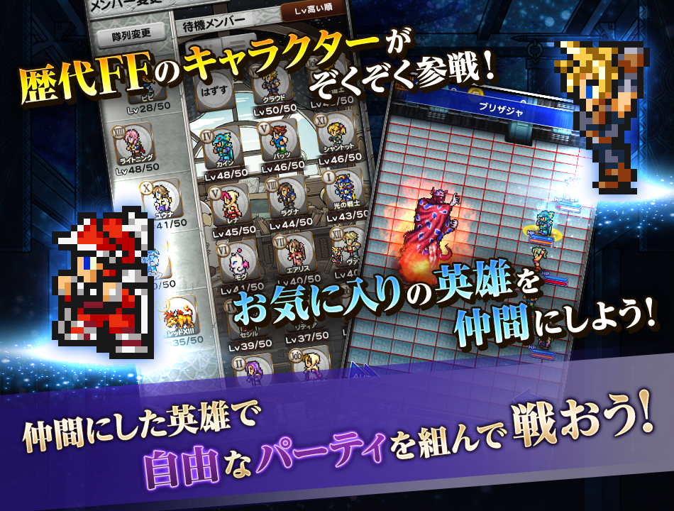 FINAL FANTASY Record Keeper- スクリーンショット