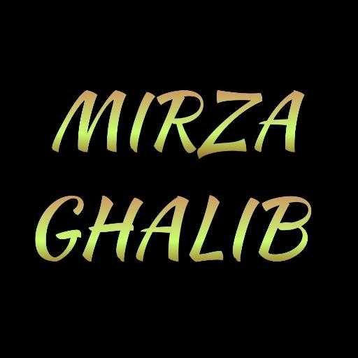 MIRZA GHALIB SHAYARI HINDI ( मिर्ज़ा ग़ालिब
