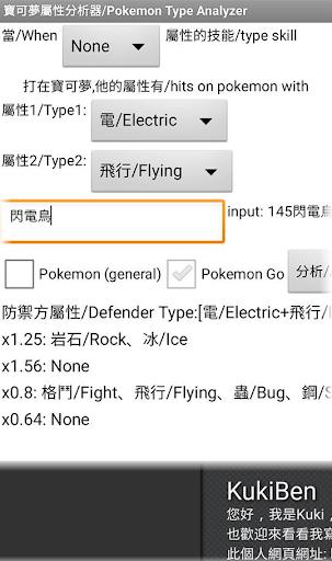 玩免費工具APP|下載屬性分析器 2.1 (for Pokemon Go) app不用錢|硬是要APP