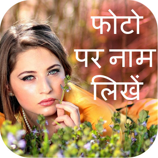 Photo Par Naam, Shayari Likhne Wala