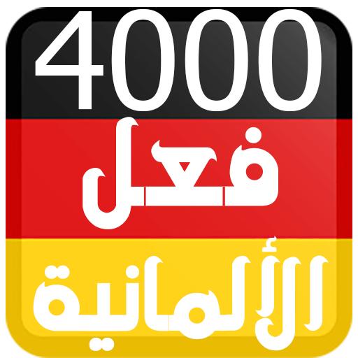 4000 فعل في اللغة الالمانية