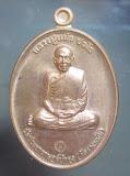 เหรียญกรรมการ1 หลวงปู่แผ้ว ปวโร วัดรางหมัน เนื้อทองแดง เดิมๆ