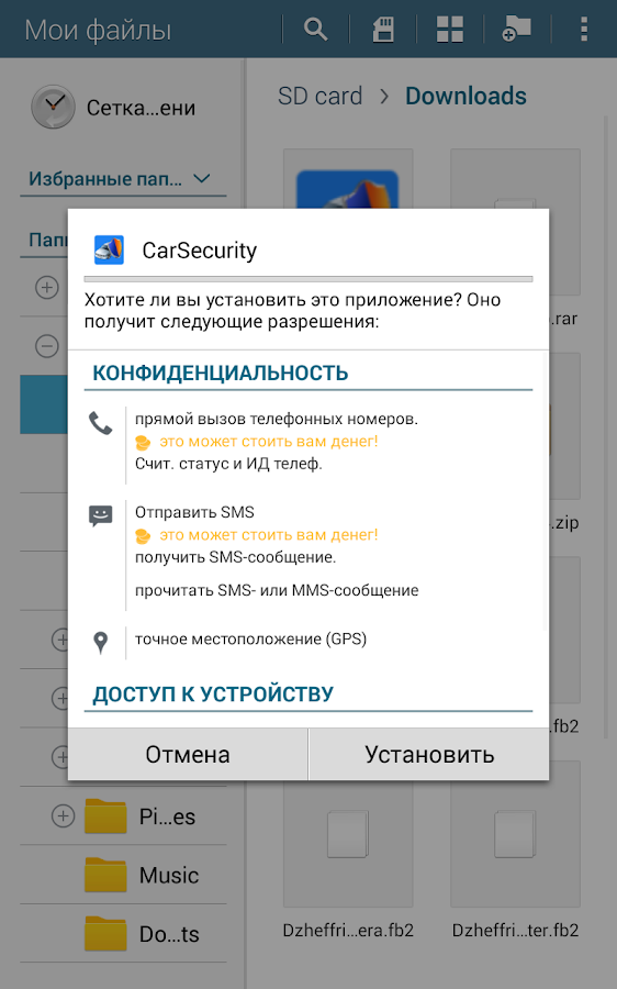 CarSecurity- screenshot