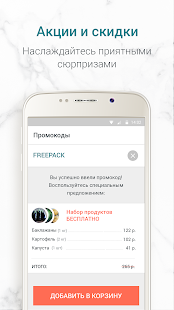 FamilyFriend - Продукты на дом- screenshot thumbnail