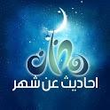 احاديث عن شهر رمضان icon