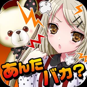 ツンデレ彼女~漫画で進展する新感覚ゲーム~ for PC and MAC