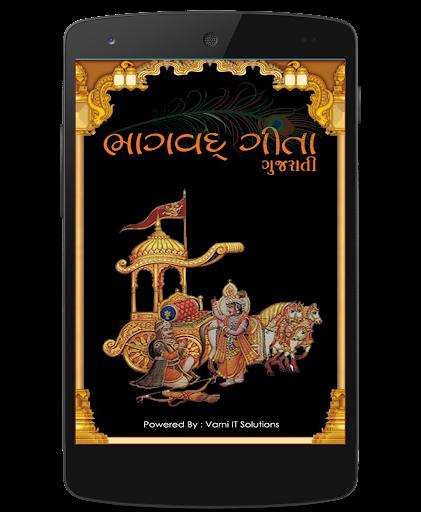 Bhagavad Gita Text Audio