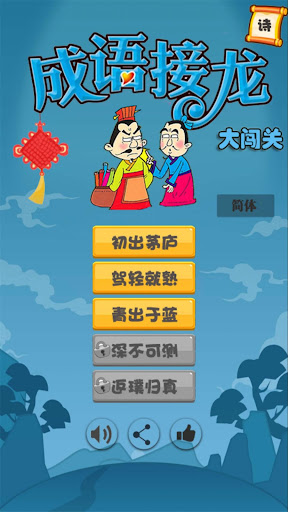 Screenshot for 成语接龙闯关 in Hong Kong Play Store