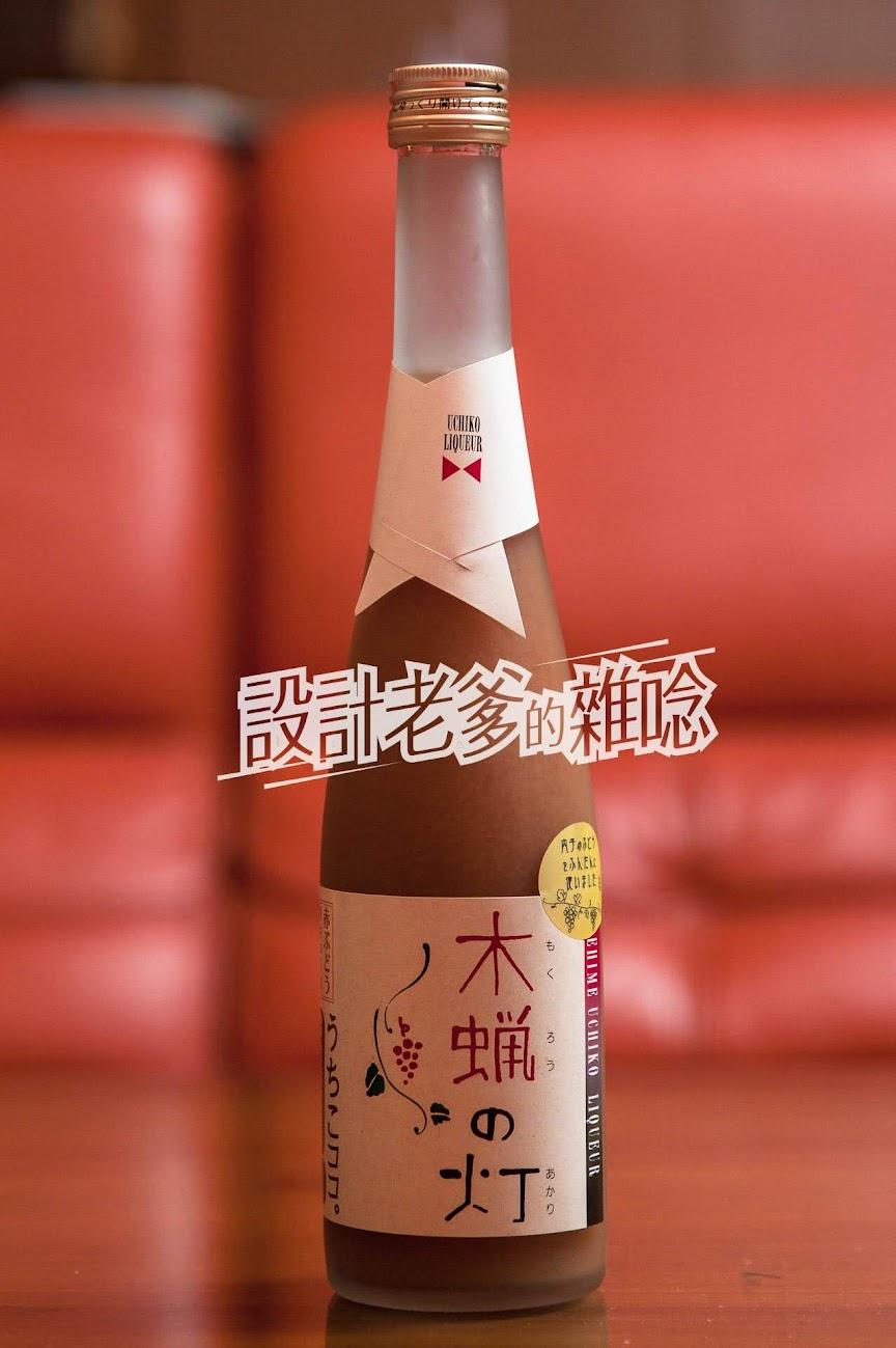 酒器福利社/居酒屋系列 即食魚串/「木蠟之燈」紅葡萄利口酒...真是好口福!今晚九樓變身居酒屋啦!