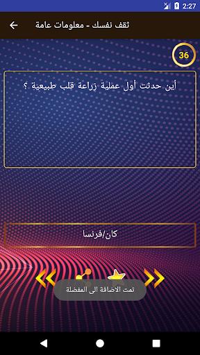 ثقف نفسك - معلومات عامة بدون نت - 6000 سؤال وجواب screenshot 6