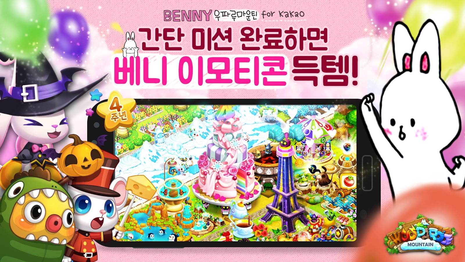 우파루마운틴 for Kakao- screenshot