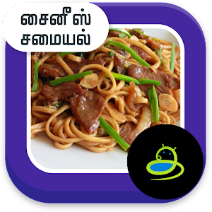 Chinese food collection tamil android apps on google play chinese food collection tamil forumfinder Gallery